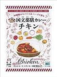 国立薬膳カレー チキン200g ×5個