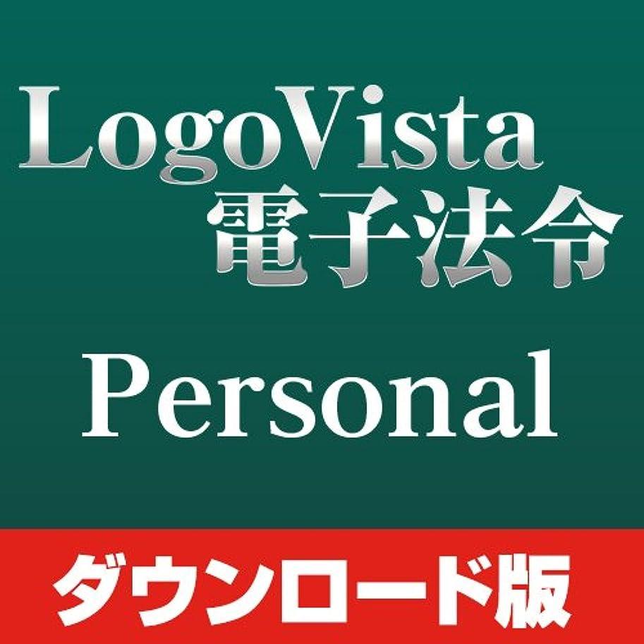 法廷毎月を除くLogoVista電子法令 Personal for Mac [ダウンロード]
