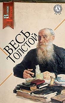 Весь Толстой (Russian Edition) por [Лев Толстой]