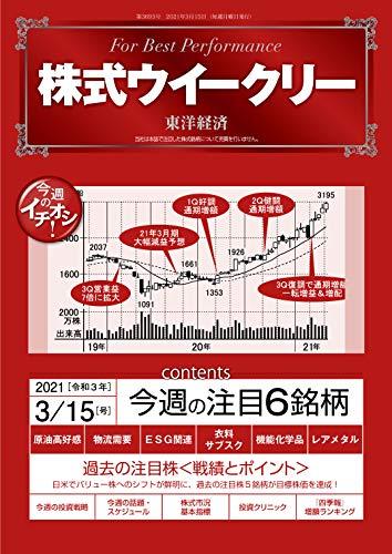 株式ウイークリー 2021年3/15号 [雑誌]