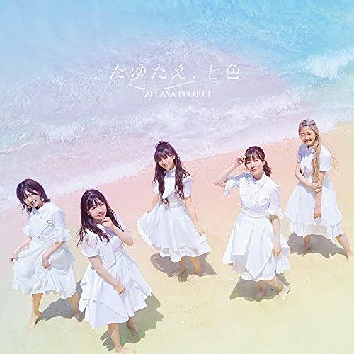 TVアニメ『白い砂のアクアトープ』OP主題歌「たゆたえ、七色」【初回限定盤[正位置ver.]】