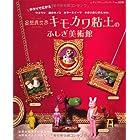 妄想異世界 キモカワ粘土のふしぎ美術館 (レディブティックシリーズno.3570)