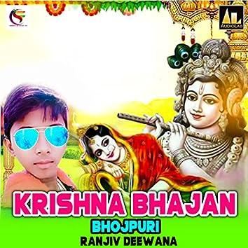 Krishna Bhajan Bhojpuri-Ranjiv Deewana