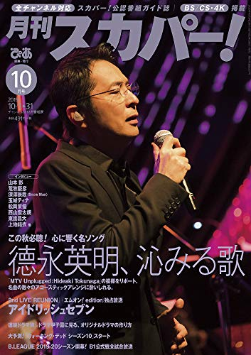 月刊スカパー!  19年10月号