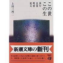 この世 この生―西行・良寛・明恵・道元 (新潮文庫)