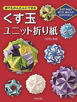 [つがわみお/MioTsugawa]の誰でもかんたんにできるくす玉ユニット折り紙