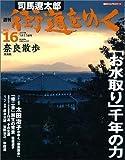 週刊 「 司馬遼太郎 街道をゆく 」 16号 5/15号 奈良散歩 [雑誌] (朝日ビジュアルシリーズ)