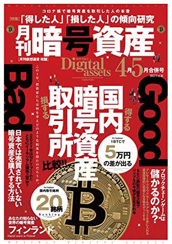 月刊暗号資産2021年4月5月合併号 vol36