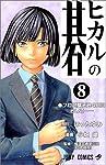 ヒカルの碁 8 (ジャンプコミックス)