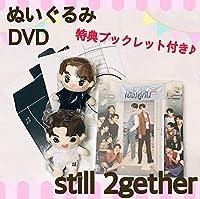 still 2gether DVD BOX& ぬいぐるみ セット