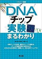 DNAチップ実験まるわかり (実験医学別冊)