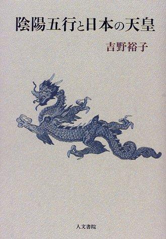 陰陽五行と日本の天皇