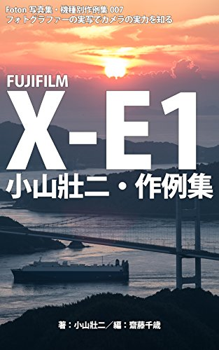 Foton Photo collection samples 007 FUJIFILM X-E1 Koyama Soji recent works (Japanese Edition)