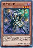 遊戯王/第10期/06弾/SOFU-JP012 墓守の神職