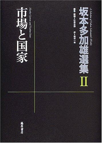 市場と国家 (坂本多加雄選集)