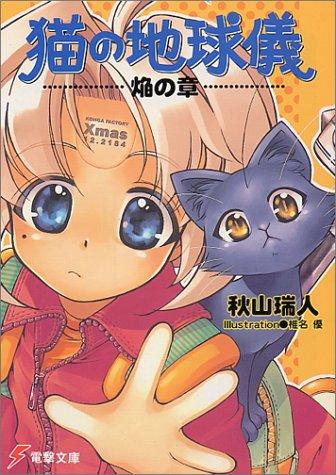 猫の地球儀 焔の章 (電撃文庫)