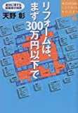 リフォームは、まず300万円以下で―絶対に得する建築家の知恵 (講談社SOPHIA BOOKS)