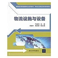 物流设施与设备(高等院校物流管理专业系列教材 物流企业岗位培训系列教材)