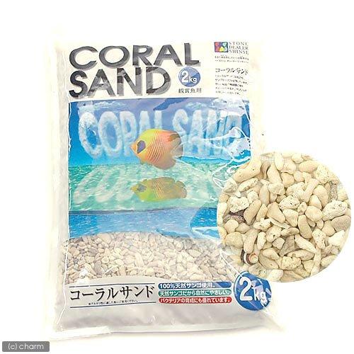 コーラルサンド(サンゴ砂) 中目(10番) 2kg 【天然サンゴ使用 アルカリ性の水を好む魚に】 [その他]