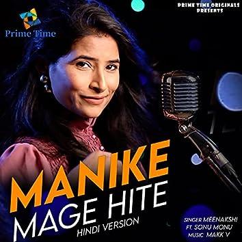 Manike Mage Hite (Hindi Version)