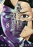 親愛なる僕へ殺意をこめて(8) (ヤングマガジンコミックス)