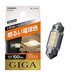 カーメイト GIGA T10×31 3000K 100lm BW253