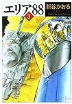 エリア88 (3) (MF文庫)