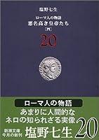 ローマ人の物語 (20) 悪名高き皇帝たち(4) (新潮文庫)