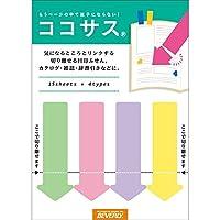 ビバリー 付箋 ココサス 矢印E CS-020
