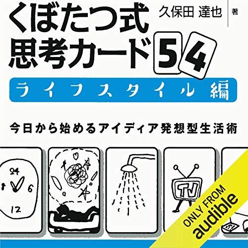 『くぼたつ式思考カード54 ライフスタイル編 今日から始めるアイディア発想型生活術』のカバーアート