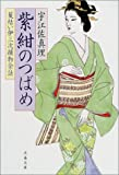 紫紺のつばめ (文春文庫)