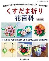 改訂版 くすだま折り花百科 (レディブティックシリーズno.4999)