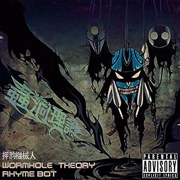 虫洞理论 (Wormhole Theory)