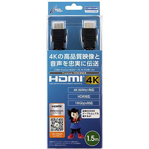 【認証ケーブル】 CYBER ・ Premium HDMIケーブル 4K ( PS4 用) 1.5m - PS4