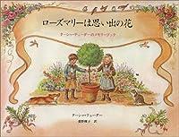 ローズマリーは思い出の花―ターシャ・テューダーのメモリーブック
