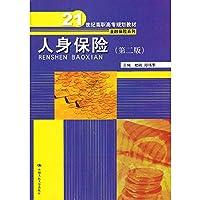 人身保险(第二版)(21世纪高职高专规划教材·金融保险系列)