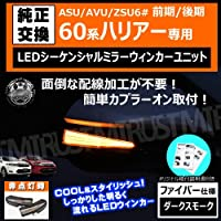 エムトラ 60系 ハリアー 対応 LED シーケンシャル ドアミラー ウィンカーユニット ダークスモーク 取付説明書付
