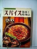 スパイス効用と料理法 (1977年)