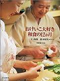 おけいこ大好き和食の12か月