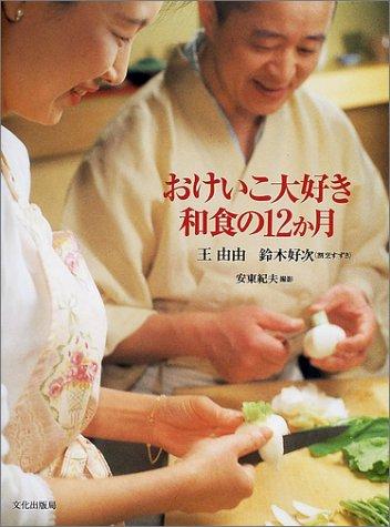 おけいこ大好き和食の12か月の詳細を見る