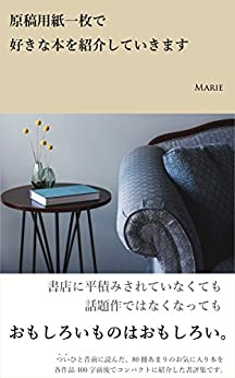 [Marie]の原稿用紙一枚で好きな本を紹介していきます: 書評集