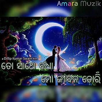 To Sathe Bandha Mo Jibana Dori (Original Motion Picture Soundtrack)