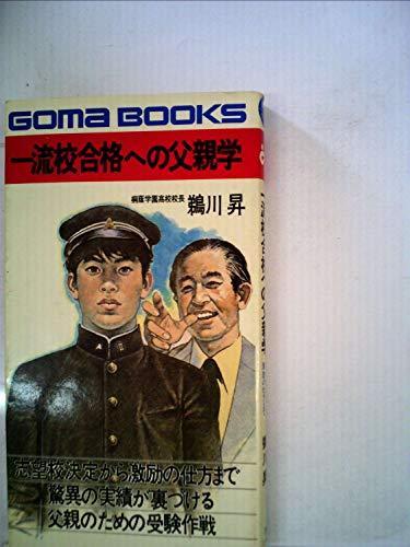 一流校合格への父親学 (1980年) (ゴマブックス) - 鵜川 昇