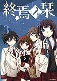 終焉ノ栞 3 (MFコミックス ジーンシリーズ)