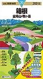 山と高原地図 箱根 金時山・駒ケ岳 (山と高原地図 30)