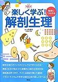 楽しく学ぶ!看護につながる解剖生理 (プチナースBooks)