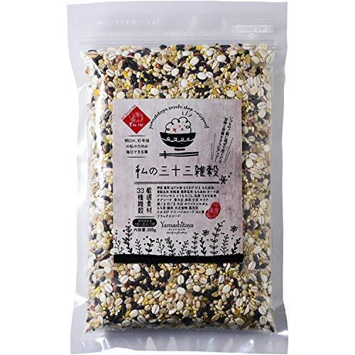山下屋荘介 私の三十三雑穀米 ( 300g ) 約20合分 [ 話題のスーパーフード9種配合 ] 雑穀米 キヌア チアシード 発芽玄米 プチギフト