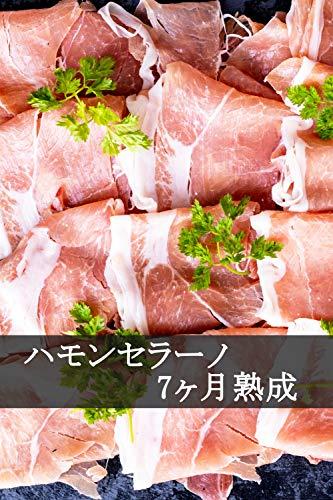 生ハム スペイン産 ハモンセラーノ 7ヶ月 熟成 120g×5個(生ハム 切り落とし、ガスパック、スライス)