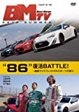 """ベストモーターTV 2012 Summer ~""""86'復活BATTLE~ [DVD]"""