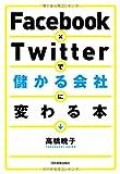 Facebook×Twitterで儲かる会社に変わる本